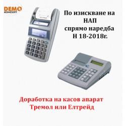 Доработка на касов апарат Елтрейд / Тремол
