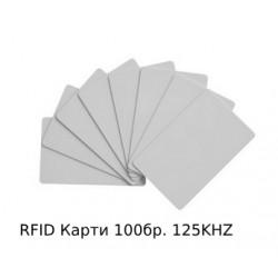 Рфид карти, RFDI карти за достъп 125 kHz. Пакет от 100бр.