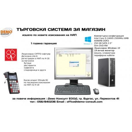 Търговска POS Система за продажби в Магазин