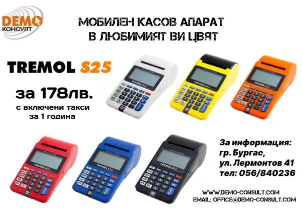 Mобилен Касов апарат Тремол S25 в любимият Ви цвят